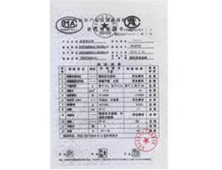 面漆固化剂合格证书